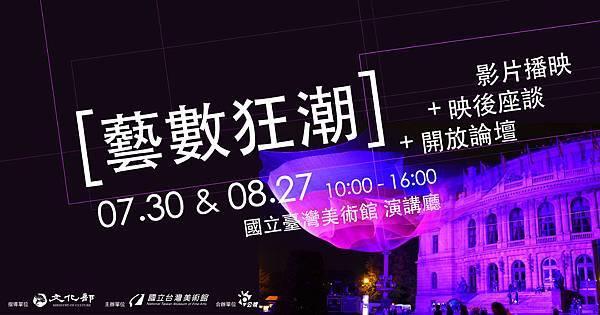 國立臺灣美術館與公視共同主辦「《藝數狂潮》映後開放論壇」
