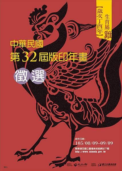 國美館「中華民國第32屆版印年畫徵選活動」8月9日起開始收件