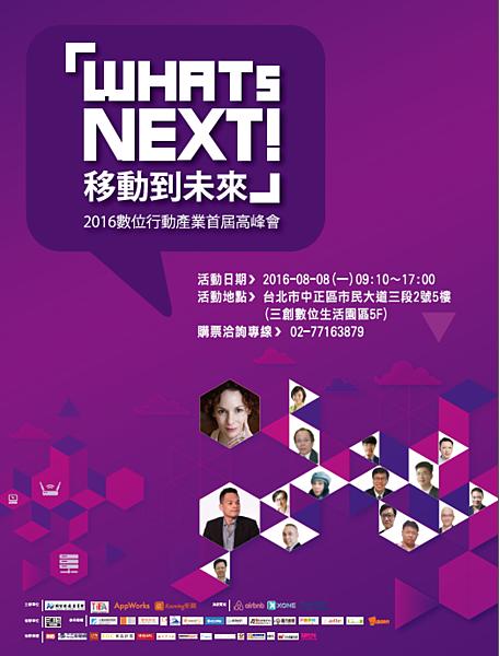 【活動介紹圖檔】「WHATs NEXT!移動到未來」產業高峰會