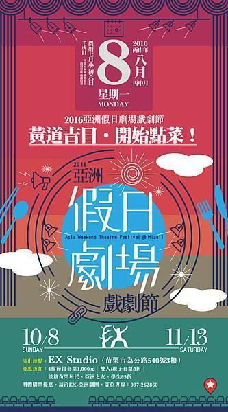 2016亞洲假日劇場戲劇節