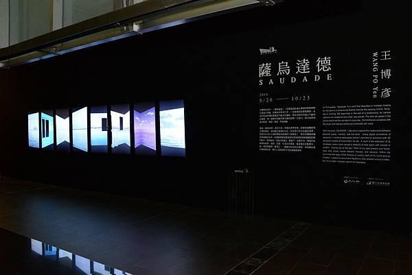 「王博彥:薩烏達德」展場