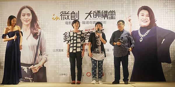 得利楊愛麗總經理、導演卓立、監製葉如芬