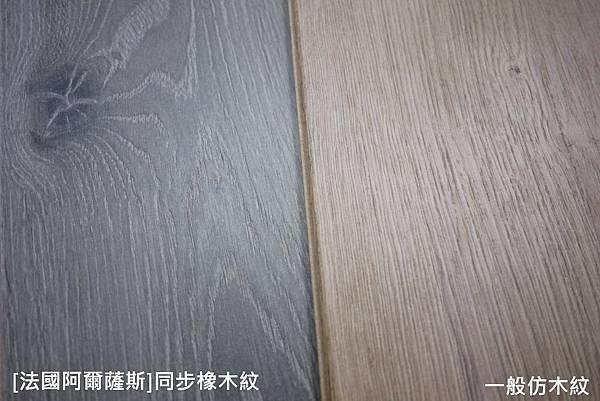 同步木紋.jpg