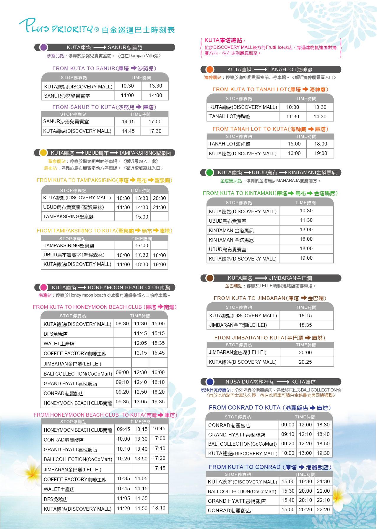 白金巴士地圖(中文)-02.jpg
