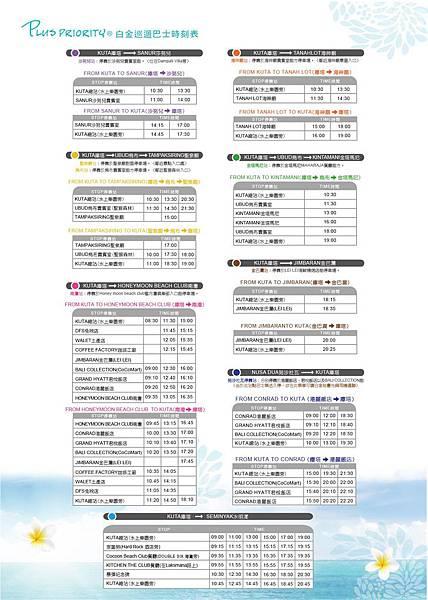 白金巴士時刻表(中文)-b.jpg