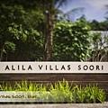 Alila Villas Soori . Bali Entrance