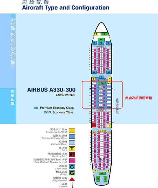 華航超值經濟昌1.jpg