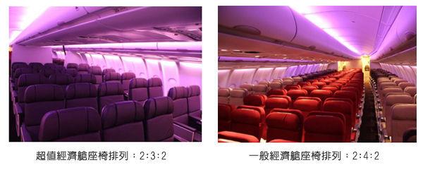 華航超值經濟昌2.jpg