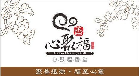 心聚福咖啡版H_1