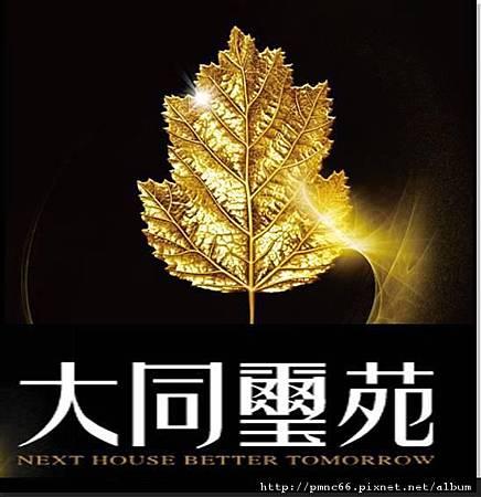 大同璽苑logo.jpg