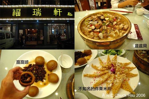 福瑞軒-義烏的好吃餐廳.jpg