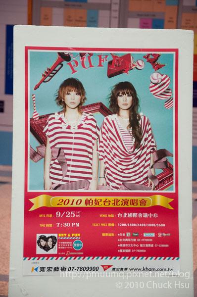 現場帕妃2010台北演唱會海報.jpg
