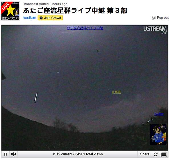 剛剛在網路上看雙子座流星雨live 看到兩顆流星 有一顆還讓我用螢幕快照照到了 太酷了 大家快來許願吧~~~~螢幕快照 2011-12-15 上午1.48.30