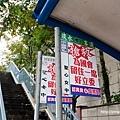 聖心女中站下車(觀音山硬漢嶺).jpg