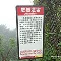 我們上山頂出口的地方 在山頂上立了警告標語(觀音山硬漢嶺).jpg