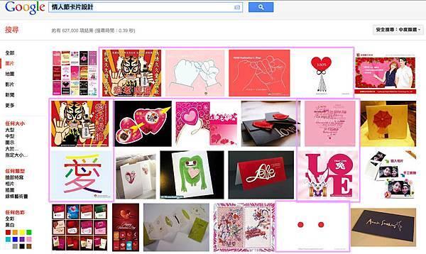 剛用Google收尋一下『情人節卡片設計』 出現了約有 627,000 項結果 我有9張作品在首頁ㄟ~ 螢幕快照 2012-02-11 下午9.33.15