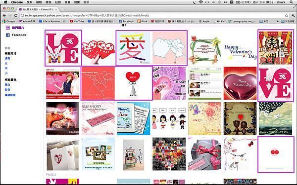 """Yahoo!奇摩""也試了一下『情人節卡片設計』 只有8張作品在首頁.....  然後第二頁有3張(螢幕快照 2012-02-11 下午10.33.50)"
