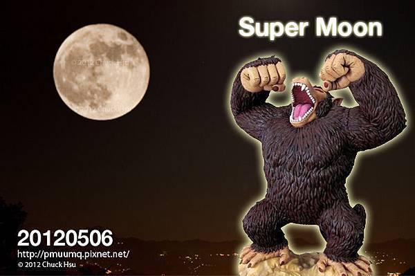 獻上今晚的「超級月亮」給你滿滿的活力 Super Moon 20120506