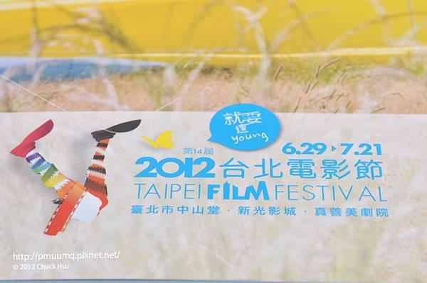 2012台北電影節主視覺(2012台北電影節)