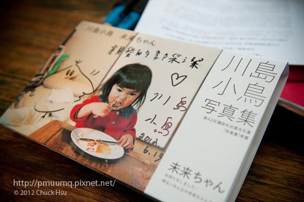 川島小鳥送給采潔『未來ちゃん』攝影集上的簽名(郭采潔回歸歌壇記者會)