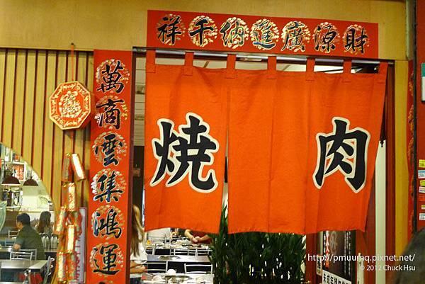 燒肉燒店門口(吉林路燒肉燒日式燒烤)