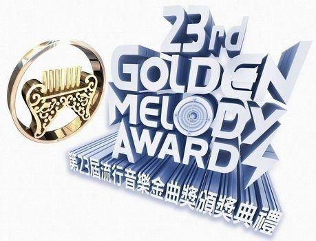 第23屆流行音樂金曲獎