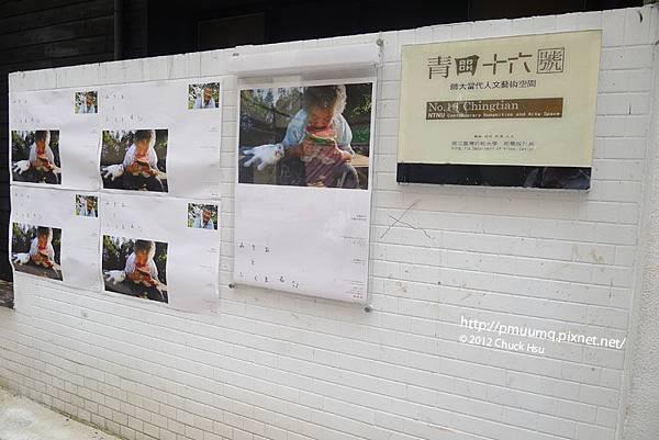 奶奶與福丸 伊原美代子攝影展@青田十六號(奶奶與福丸 伊原美代子攝影展)