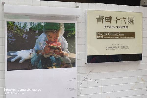 奶奶與福丸海報@青田十六號(奶奶與福丸 伊原美代子攝影展)