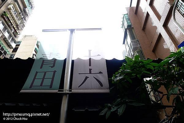 門口不使用燈箱招牌 用布旗更顯質感(奶奶與福丸 伊原美代子攝影展)