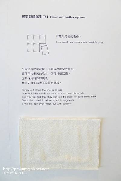 可剪裁環保毛巾 有無限可能的毛巾(物的八分目設計展)