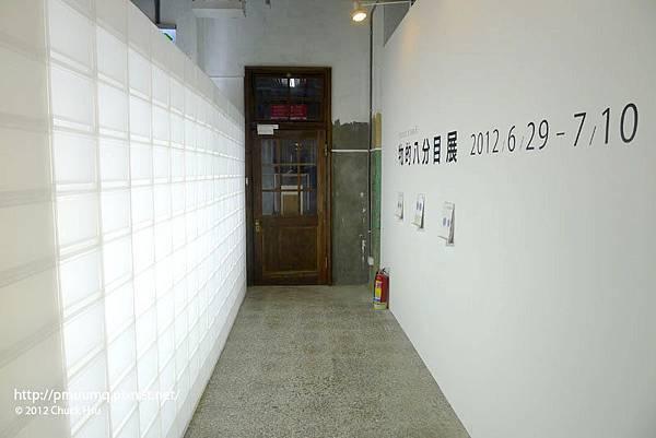 物的八分目設計展館02
