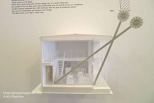 無印良品的家(物的八分目設計展)