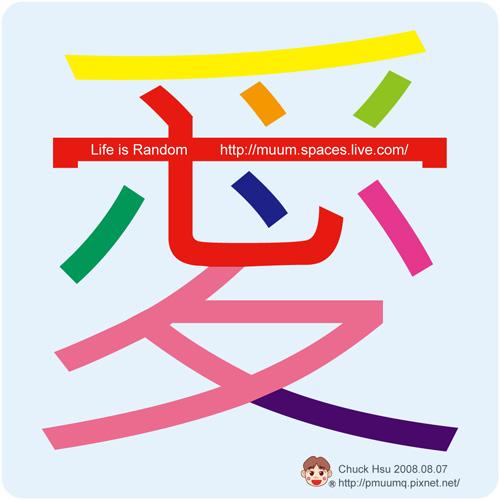 2008七夕情人節卡片設計【愛在七夕。七夕有愛】祝七夕情人節快樂