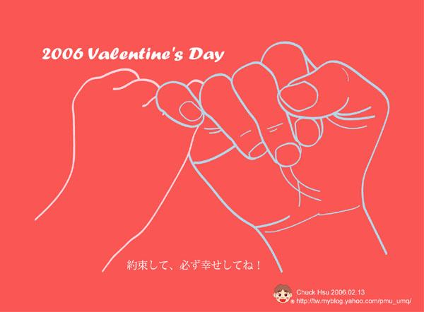 St. Valentine's Day 西洋情人節卡片設計『打勾勾!一定要幸福呦~』