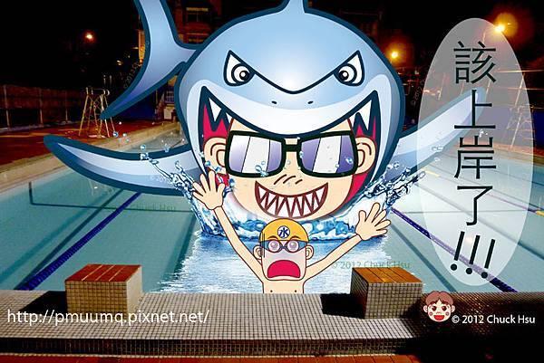 水男孩在游泳池也會遇到大白鯊.....