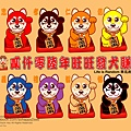 2006年春節賀年卡片設計 旺旺旺~~~賀年卡