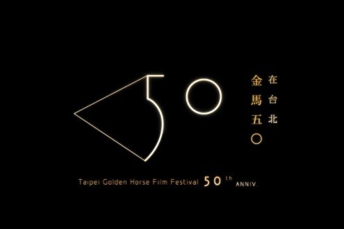 第50屆 2013金馬獎