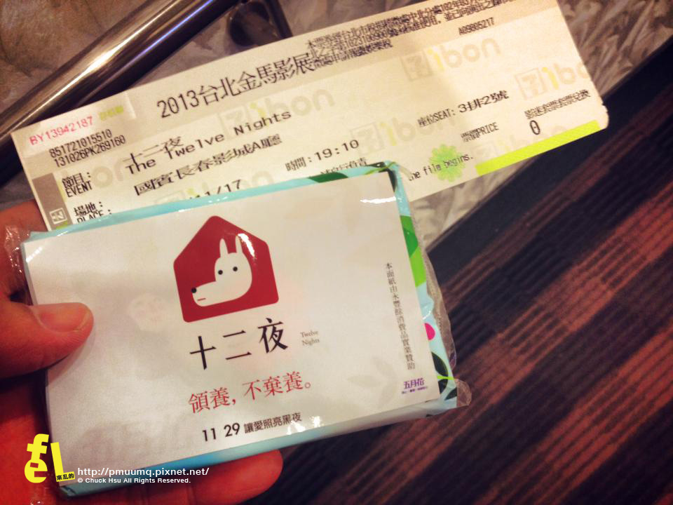 『十二夜』2013金馬影展世界首映會 入場每人都收到一包面紙,看來等等要做水災了