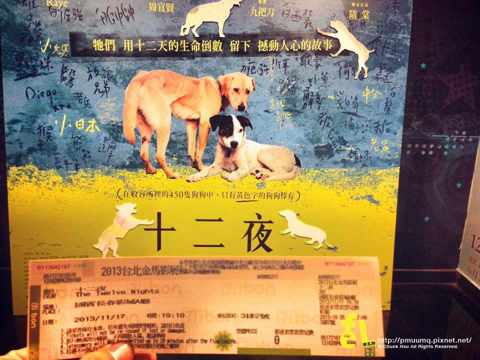 『十二夜』2013金馬影展世界首映會,托朋友的福幫我劃到好位子