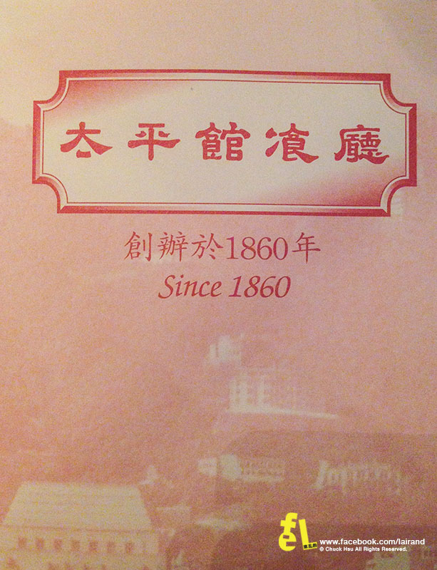 『香港食記』太平館餐廳魂縈夢牽的燒乳鴿、瑞士雞翼、橘梳乎厘(舒芙蕾)