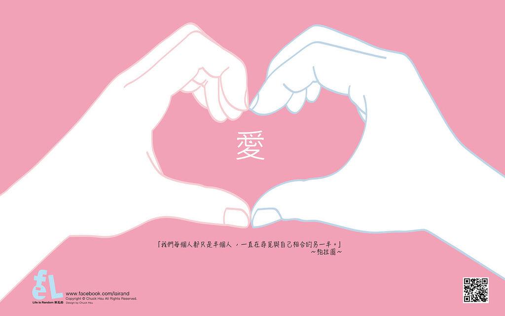 『愛的形狀』2015情人節卡片設計 1440x900