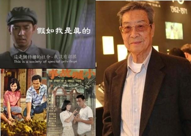 終身成就獎 編劇家張永祥