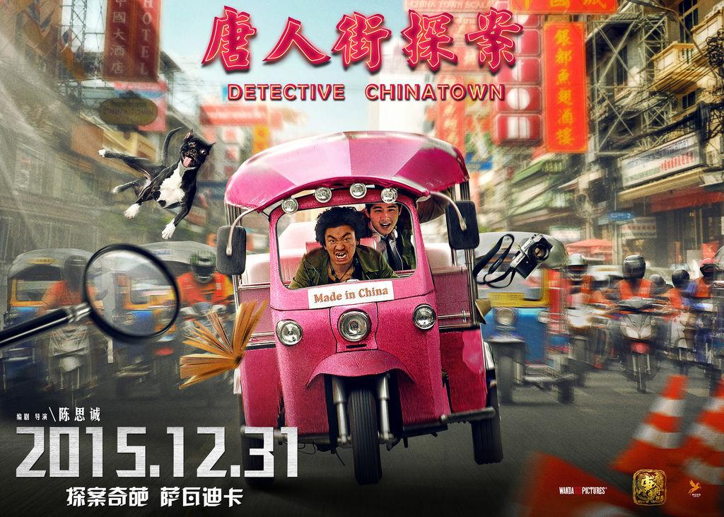 華人街探案
