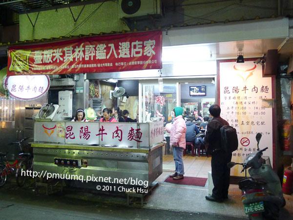 昆陽牛肉麵台版米其林評鑑入選店家(昆陽牛肉麵肉)20110104.jpg