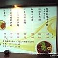 店裡的菜單是整面牆的輸出(昆陽牛肉麵)20110104.jpg