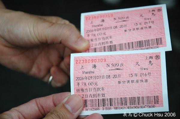 上海-義烏軟墊車票一張78元.jpg
