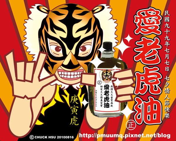 2010七夕卡愛老虎油-S.jpg
