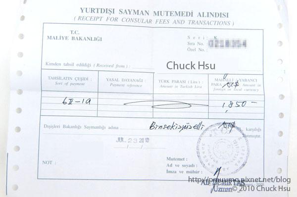 我的土耳其簽證收據.jpg
