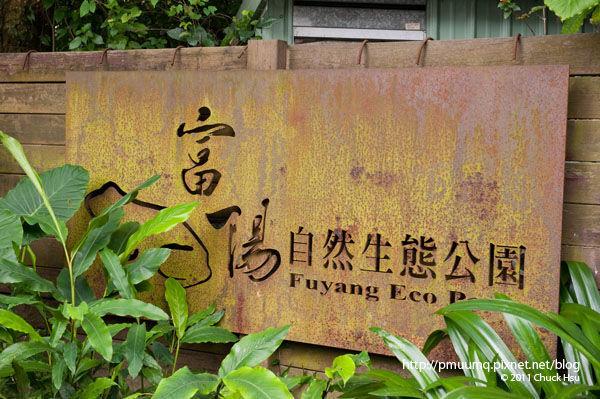 富陽生態公園入口(富陽自然生態公園)