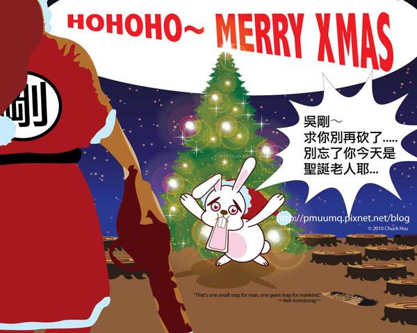 2010聖誕卡-吳剛與玉兔的聖誕節S.jpg